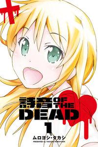 詩音 OF THE DEAD (1) 電子書籍版