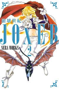 崩壊世紀JOXER (2) 電子書籍版
