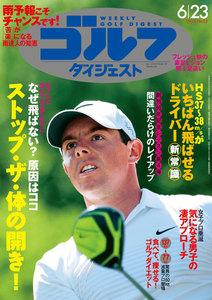 週刊ゴルフダイジェスト 2015年6月23日号