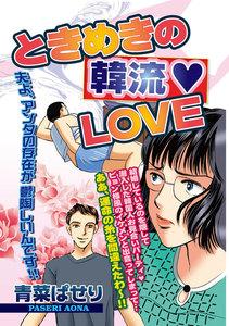 ときめきの韓流LOVE 電子書籍版