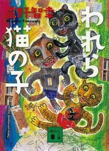 われら猫の子 電子書籍版