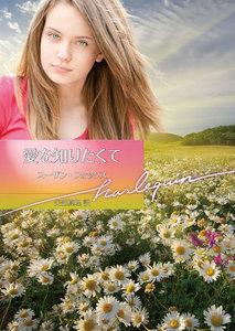 愛を知りたくて【ハーレクイン文庫版】 電子書籍版