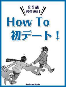HowTo初デート! 電子書籍版