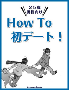 HowTo初デート!