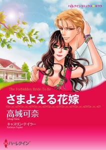 ギリシャの花嫁 セット vol.3 電子書籍版