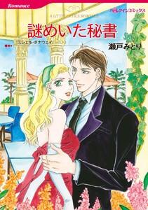 漫画家 瀬戸みどり セット  vol.2