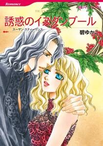 漫画家 碧 ゆかこセット vol.3