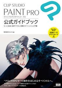 CLIP STUDIO PAINT PRO 公式ガイドブック
