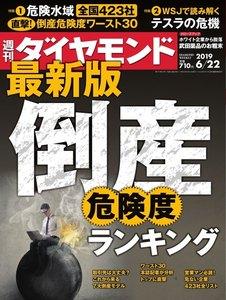 週刊ダイヤモンド 2019年6月22日号