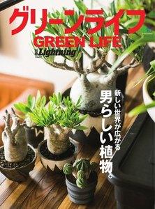別冊Lightningシリーズ Vol.207 グリーンライフ