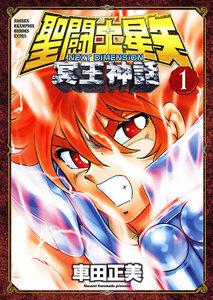 【期間限定無料版】聖闘士星矢 NEXT DIMENSION 冥王神話 1巻