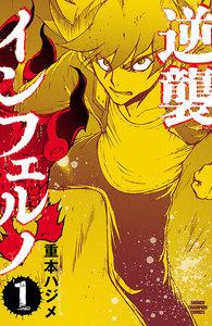 【期間限定無料版】逆襲インフェルノ 1巻