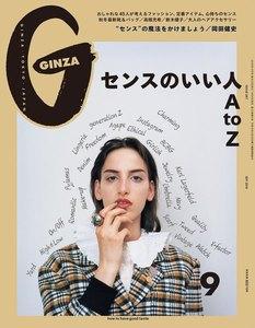 GINZA (ギンザ) 2019年 9月号 [センスのいい人AtoZ]
