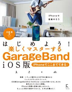 はじめよう!楽しくマスターするGarageBand iOS版 ~iPhoneでここまでできる!~