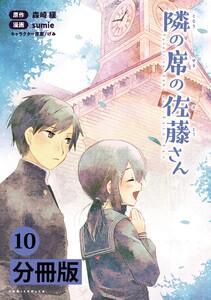 隣の席の佐藤さん【分冊版】(コミックポルカ) 10