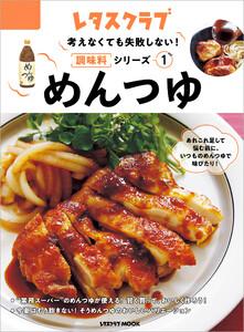 考えなくても失敗しない!調味料シリーズ vol.1めんつゆ 電子書籍版