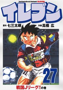 イレブン 27巻 電子書籍版