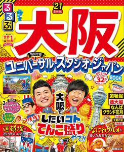 るるぶ大阪の無料立ち読みはこちらをチェック☆