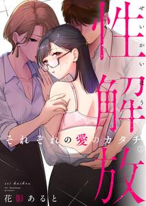 性解放 それぞれの愛のカタチ (3) 電子書籍版