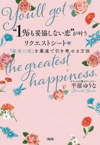 """""""1%も妥協しない恋""""が叶うリクエストシート(大和出版)"""