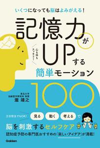 記憶力がUPする簡単モーション100 電子書籍版