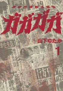 暴虐外道無法地帯 ガガガガ (1) 電子書籍版