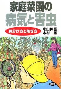 家庭菜園の病気と害虫 -見分け方と防ぎ方-