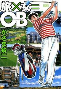 旅×女=OB 電子書籍版