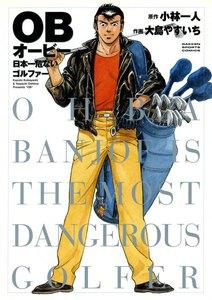 OB 日本一危ないゴルファー 電子書籍版