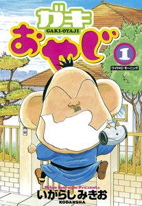 表紙『ガキおやじ』 - 漫画