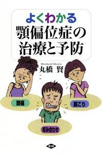 よくわかる顎偏位症の治療と予防 -頭痛 肩こり 咬み合わせ-
