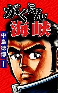 がくらん海峡 (1) 電子書籍版