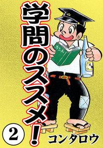 学問のススメ! (2) 電子書籍版