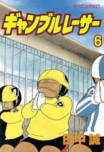 ギャンブルレーサー (6) 電子書籍版