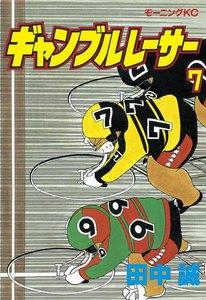 ギャンブルレーサー (7) 電子書籍版