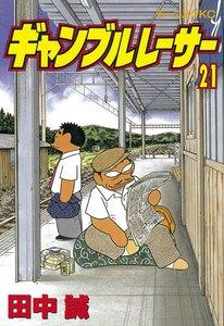 ギャンブルレーサー (21) 電子書籍版