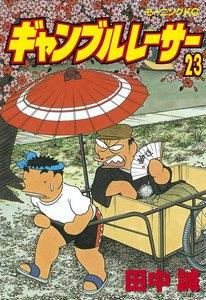 ギャンブルレーサー (23) 電子書籍版