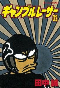 ギャンブルレーサー (32) 電子書籍版