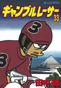 ギャンブルレーサー (33) 電子書籍版