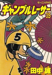 ギャンブルレーサー 35巻