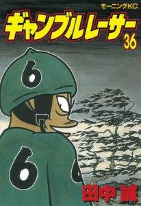 ギャンブルレーサー 36巻