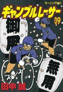 ギャンブルレーサー 39巻