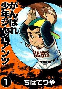 がんばれ少年ジャイアンツ (1) 電子書籍版