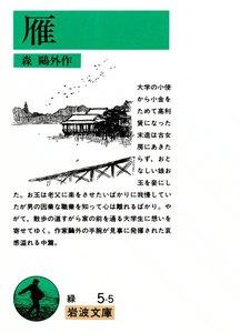 雁 電子書籍版