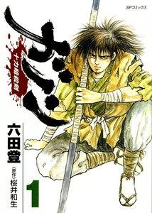ガノン 十力暗殺剣 (1) 電子書籍版
