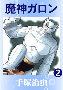 魔神ガロン (2) 電子書籍版