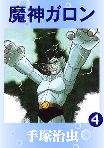 魔神ガロン (4) 電子書籍版