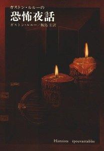 ガストン・ルルーの恐怖夜話 電子書籍版