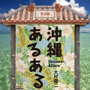 沖縄あるある 生活編 電子書籍版