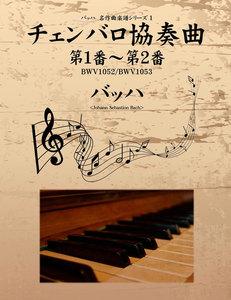 バッハ 名作曲楽譜シリーズ1 チェンバロ協奏曲 第1番~第2番 BWV1052/BWV1053
